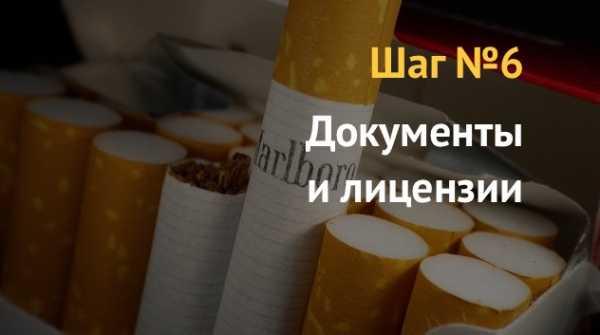 Бизнес план табачного изделия купить сигареты блок в москве в интернет магазине